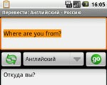 Russian Translate for Android