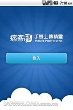 PIXNET Photo Sync for Android