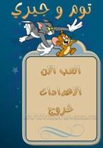GlocalTom & Jerry for iOS