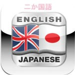 Bilingual English - Japanese for iOS