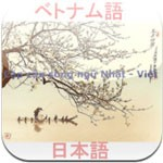 The couplet bilingual Vietnamese - Japanese for iOS