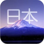 Visit exotic Japan for iOS