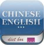 Chinese Dictionary Box for iOS