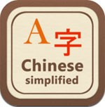 Simplified Chinese Dictionary Free for iOS