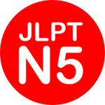JLPT N5 for Windows Phone