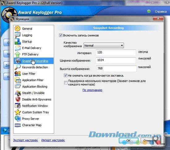 جائزة Keylogger Pro 3.0 - مراقبة نشاط الكمبيوتر