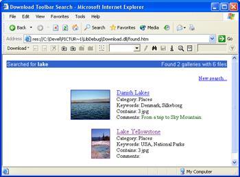 Microsoft InternetExplorerのツールバーをダウンロードする