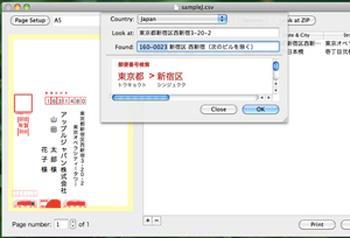 PrintEnvelope für Mac 1.61 - Drucken Sie die Adresse auf den Umschlag
