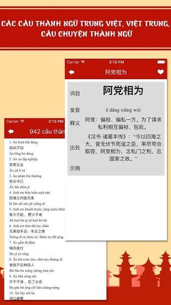 Android2.6用の自習中国語-中国語学習のサポート