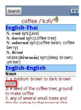 Englisch Thai Wörterbuch für Android - Englisch - Thai Wörterbuch