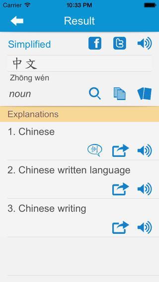 Dictionnaire chinois anglais pour iOS 7.1 - Dictionnaire chinois - anglais pour iPhone