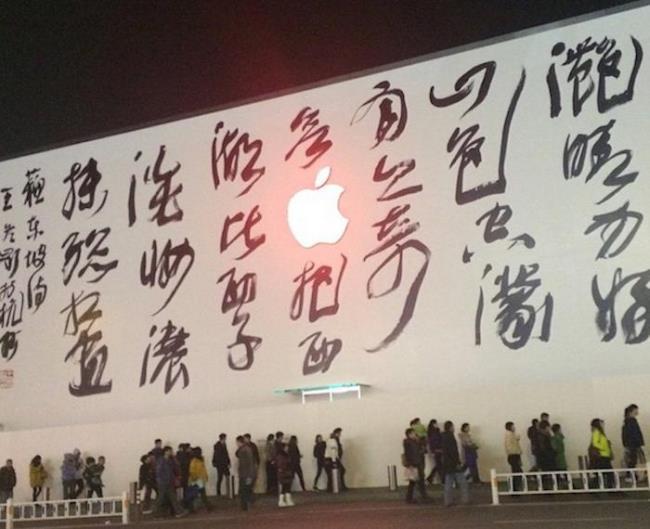 Apple membuka Kedai terbesarnya di China