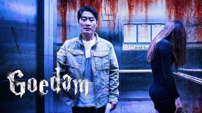 مراجعة وشرح لفيلم Goedam - Urban ghost story - Netflix