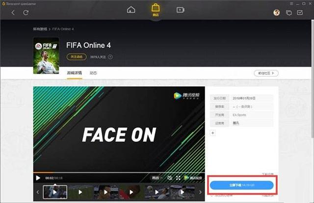 How to download and play FIFA Online 4