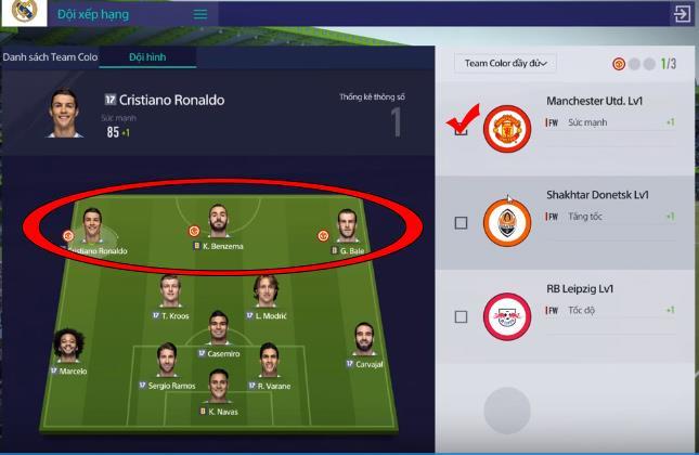 FIFAオンライン4:チームカラーの使い方は?