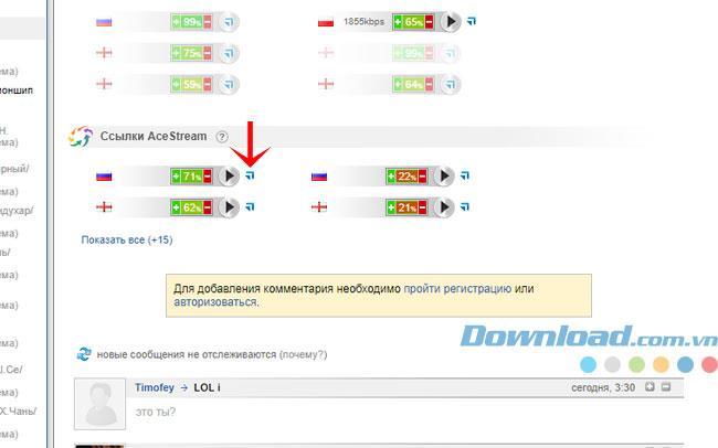 تعليمات لاستخدام Ace Stream Media لمشاهدة كرة القدم عبر الإنترنت